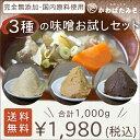 【送料無料】 【お試し】 3種の無添加味噌セット 1kg 合わせ味噌400g 減塩白味噌300g 熟成赤味噌300g