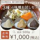 【送料無料】 【お試し】 3種の無添加味噌セット 500g 合わせ味噌200g 減塩白味噌150g 熟成赤味噌150g