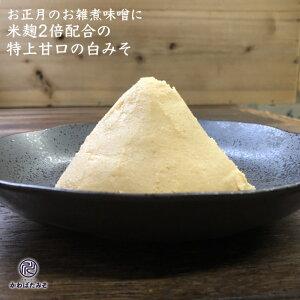 米麹2倍配合の減塩お雑煮みそ 1kg 塩分25%カット 麹菌の酵素をたっぷり配合 北海道産大豆トヨムスメ使用 ギフト プレゼント 贈り物 お中元 お歳暮