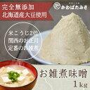 【無添加】 お雑煮味噌 減塩白味噌 特上甘口 北海道産大豆 1kg