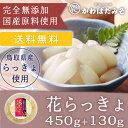 【送料無料】 【無添加】 花らっきょう 450g+130g 鳥取県産 米酢仕込み