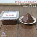 米麹で作った1年熟成の赤味噌 380g 3個 米麹を使ってるからふんわりと甘みのある赤味噌 北海道産大豆トヨムスメ 豆腐・大根・こんにゃ…