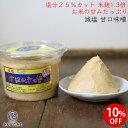 米麹1.3倍配合の減塩甘口白みそ 430g 3個 塩分25%カット 麹菌の酵素をたっぷり配合 北海道産大豆トヨムスメ使用 送料無料 ポイント消化…