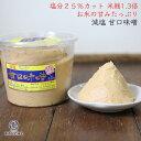 米麹1.3倍配合の減塩甘口白みそ 750g 3個 塩分25%カット 麹菌の酵素をたっぷり配合 北海道産大豆トヨムスメ使用 送料無料 ポイント消化…