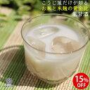 酵素が生きた2倍濃縮の生甘酒 135g (1080g) 8個 パウチ 砂糖不使用なのに糖度40度以上のノンアルコールの生甘酒 国産米使用 送料無料 …
