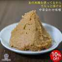 麹菌が生きた生の米麹から作った中辛の無添加米みそ 1Kg 3個 お湯にさらっと溶けるまろやかな合わせ味噌 北海道産大豆トヨムスメ使用 …