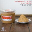 麹菌が生きた生の米麹から作った中辛の無添加米みそ 770g 3個 お湯にさらっと溶けるまろやかな合わせ味噌 北海道産大豆トヨムスメ使用 …
