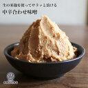 麹菌が生きた生の米麹から作った中辛の無添加米みそ 1Kg お湯にさらっと溶けるまろやかな合わせ味噌 北海道産大豆トヨムスメ使用 なす…