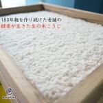 無添加国産米で作った生米麹味噌甘酒手作り用