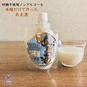 米麹だけで作ったあま酒 250g×2(500g) パウチ 砂糖不使用でノンアルコールの甘酒 送料無料ギフト 贈り物 プレゼント ポイント消化 5月…