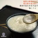 麹菌の酵素がたっぷりの塩麹 250g パウチ ポイント消化 暑中見舞い 敬老の日 ギフト