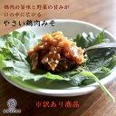 ※訳あり商品 淡路島やさい鶏肉みそ 140g×3 メール便 送料無料 ご飯のお供に食べる味噌 野菜の旨味 たまねぎ トマト 白菜 食べる味噌 …