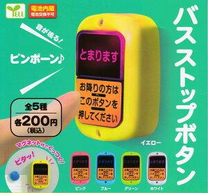 YELL バスストップボタン ガチャガチャ 全5種セット(フルコンプ)