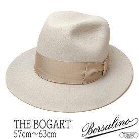 """帽子 イタリア製""""Borsalino(ボルサリーノ)""""ラビットファーフェルトソフト帽(THE BOGART)[ハット] 【あす楽対応】【送料無料】【ラッキーシール対応】"""