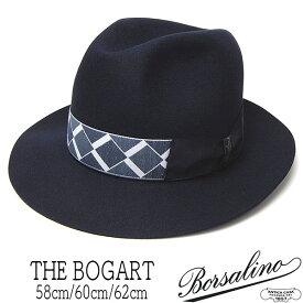 """帽子 イタリア製""""Borsalino(ボルサリーノ)""""ラビットファーフェルトソフト帽(THE BOGART)[ハット] 【あす楽対応】【送料無料】【コンビニ受取対応商品】【ラッキーシール対応】"""