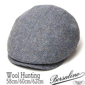 """帽子 イタリア製""""Borsalino(ボルサリーノ)""""ウールハンチング【コンビニ受取対応商品】【あす楽対応】[大きいサイズの帽子アリ]【ラッキーシール対応】"""