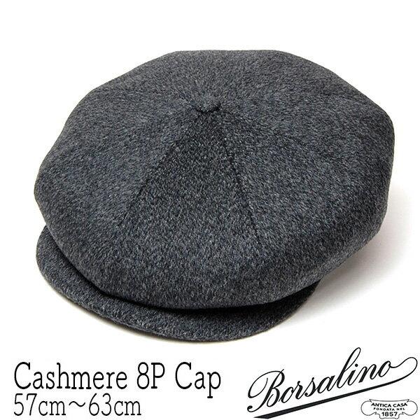 """帽子 イタリア製""""Borsalino(ボルサリーノ)""""カシミア8枚はぎハンチング【コンビニ受取対応商品】【あす楽対応】[大きいサイズの帽子アリ]"""