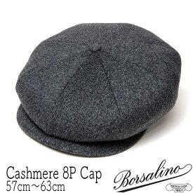 """帽子 イタリア製""""Borsalino(ボルサリーノ)""""カシミア8枚はぎハンチング【コンビニ受取対応商品】【あす楽対応】[大きいサイズの帽子アリ]【ラッキーシール対応】"""