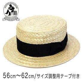 """帽子 """"BUNJIROW(文二郎)""""カンカン帽[ハット] 【あす楽対応】【送料無料】[大きいサイズの帽子アリ][小さいサイズの帽子あり]【コンビニ受取対応商品】"""