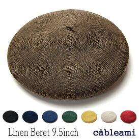 """帽子 """"cableami(ケーブルアミ)""""リネンニットベレー【コンビニ受取対応商品】【あす楽対応】[大きいサイズの帽子アリ][小さいサイズの帽子] lnn"""