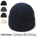 """帽子 """"cableami(ケーブルアミ)"""" カシミアリブニットキャップ ニット帽 メンズ レディース 防寒 ワッチキャプ カシミ…"""