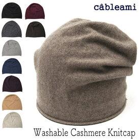 """帽子 """"cableami(ケーブルアミ)"""" カシミアニットキャップ カシミヤニット帽 カシミア帽子 ニットビーニー ニットワッチ 防寒 大きいサイズ対応 レディース メンズ メール便対応可"""