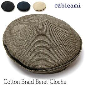 """帽子 """"cableami(ケーブルアミ)"""" コットンブレードベレー 春夏 レディース ベレー帽 ハット"""