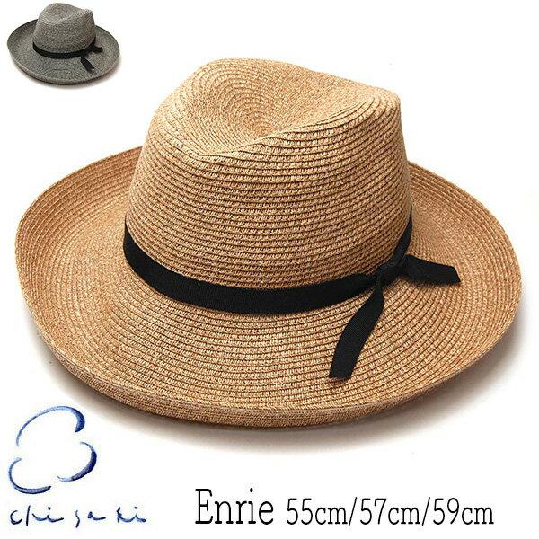 """帽子 """"chisaki(チサキ)"""" つば広ペーパーブレード中折れ帽<ENRIE>[ハット] 【あす楽対応】 【送料無料】【コンビニ受取対応商品】"""