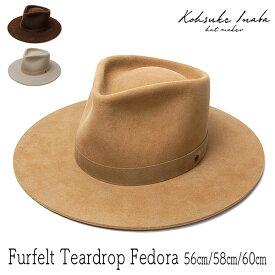 """帽子 """"Kohsuke Inaba(コウスケ イナバ)"""" ファーフエルト中折れ帽 キャメル ハット メンズ 秋冬 [大きいサイズの帽子アリ][小さいサイズ対応]"""
