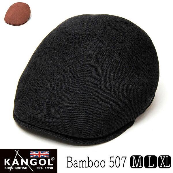 """帽子 """"KANGOL(カンゴール)"""" バンブーハンチング[BAMBOO 507]【あす楽対応】[大きいサイズの帽子アリ]【コンビニ受取対応商品】"""
