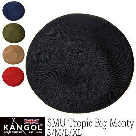 """帽子 """"KANGOL(カンゴール)""""トロピックベレー [TROPIC BIG MONTY]【あす楽対応】 [大きいサイズの帽子アリ][小さいサイズあり]【コンビニ受取対応商品】"""