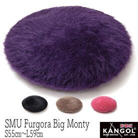 """帽子 """"KANGOL(カンゴール)"""" ファーゴラモンティベレー SMU FURGORA BIG MONTY メンズ レディース ユニセックス 秋冬 [小さいサイズの帽子あり]"""