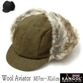 """帽子 イギリス""""KANGOL(カンゴール)"""" つば付き飛行帽 WOOL AVIATOR メンズ レディース 秋冬 防寒 トラッパー フライトキャップ [大きいサイズの帽子アリ][小さいサイズ対応]"""