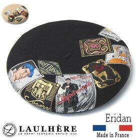 """【ウインターセール】 帽子 フランス""""LAULHERE(ローレール)"""" ウールバスクベレー ERIDAN エリダン 秋冬 メンズ レディース ユニセックス ロレール ベレー帽 [大きいサイズの帽子あり][小さいサイズの帽子]"""