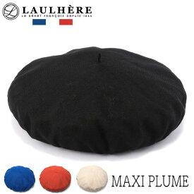 """帽子 フランス""""LAULHERE(ローレール)"""" コットンベレー MAXI PLUME マキシプルム 春夏 メンズ レディース ユニセックス ロレール ベレー帽 [大きいサイズの帽子アリ][小さいサイズの帽子]"""