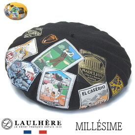 """帽子 フランス""""LAULHERE(ローレール)"""" コットンベレー MILLESIME ミレジム 春夏 メンズ レディース ユニセックス ロレール ベレー帽 [小さいサイズの帽子]"""