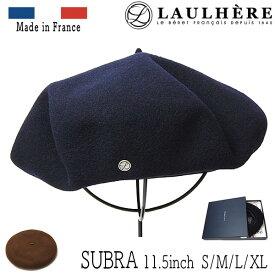 """【ウインターセール】 帽子 フランス""""LAULHERE(ローレール)""""バスクベレー(SUBRA・11.5インチ) メンズ レディース 秋冬 フエルトベレー帽 [小さいサイズ対応][大きいサイズの帽子アリ]"""