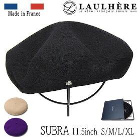 """【ウインターセール】 帽子 フランス""""LAULHERE(ローレール)"""" バスクベレー SUBRA・11.5インチ メンズ レディース 秋冬 フエルトベレー帽 [小さいサイズ対応][大きいサイズの帽子アリ]"""