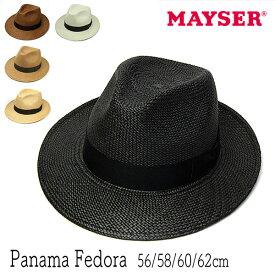 """帽子 ドイツ""""Mayser(マイザー)""""パナマ中折れ帽[ハット] 【あす楽対応】 【送料無料】[大きいサイズの帽子アリ]【コンビニ受取対応商品】【ラッキーシール対応】"""