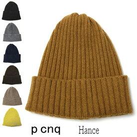 """帽子 """"p cnq(パークニック)"""" カシミアセーブルニットキャップ<hance>【コンビニ受取対応商品】【あす楽対応】【ラッキーシール対応】"""