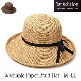 """帽子 """"1st edition(ファーストエディション)"""" ウォッシャブルペーパーブレードハット ハット レディース 春夏 [大きいサイズの帽子] アウトレットSS20"""