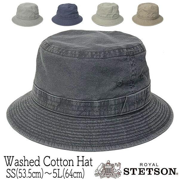 """帽子 """"STETSON(ステットソン)""""ウォッシュコットンハット(SS〜5L)[SE076][ハット] 【あす楽対応】[大きいサイズの帽子アリ][小さいサイズあり]【コンビニ受取対応商品】SS17S1"""