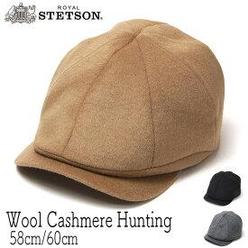 """帽子 """"ROYAL STETSON(ステットソン)"""" ウールカシミア8枚はぎハンチング SE487 メンズ 秋冬 [大きいサイズの帽子アリ]"""