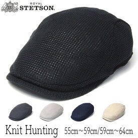 """帽子 """"ROYAL STETSON (ステットソン)"""" ニットハンチング SE543 メンズ 春夏 [大きいサイズの帽子アリ]"""