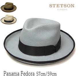 """帽子 【アウトレットS】 """"STETSON CLASSIC(ステットソン)""""パナマ中折れ帽[ハット] 【あす楽対応】 【コンビニ受取対応商品】【ラッキーシール対応】"""