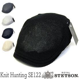"""帽子 """"ROYAL STETSON (ステットソン)""""ニットハンチング[SE122]【あす楽対応】[大きいサイズの帽子アリ]【コンビニ受取対応商品】【ラッキーシール対応】"""