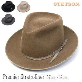 """帽子 アメリカ""""STETSON(ステットソン)""""ファーフエルト中折れ帽[PREMIER STRATOLINER][ハット] 【あす楽対応】【送料無料】[大きいサイズの帽子アリ]【ラッキーシール対応】"""