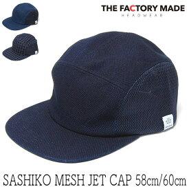 """帽子 """"THE FACTORY MADE(ザファクトリーメイド)"""" 刺し子ジェットキャップ SASHIKO MESH JET CAP メンズ ユニセックス 春夏秋 [大きいサイズの帽子アリ]"""