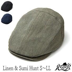 """帽子 """"Retter(レッター)"""" リネンハンチング Linen&Sumi Hunt 春夏 麻 メンズ [大きいサイズの帽子アリ]【コンビニ受取対応商品】【ラッキーシール対応】"""