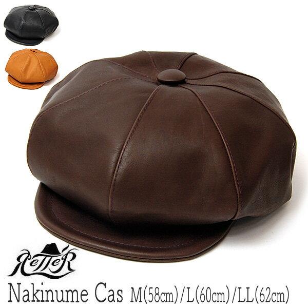 """帽子 """"Retter(レッター)"""" レザーキャスケット[Nakinume Cas]【あす楽対応】[大きいサイズの帽子アリ]【コンビニ受取対応商品】"""